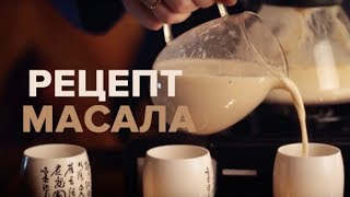 Рецепт приготовления Масала чая. Masala Tea. Индийский напиток