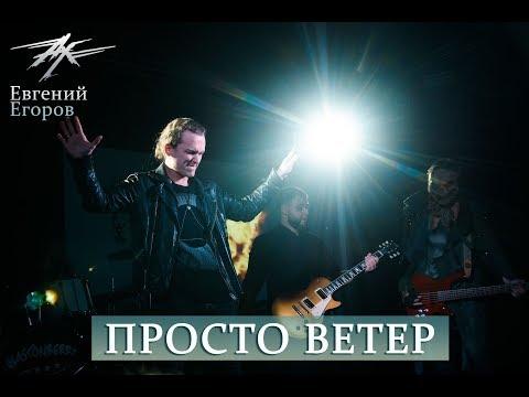 Ангел-Хранитель & Евгений Егоров - Просто ветер (Live in Moscow 16/02/19)