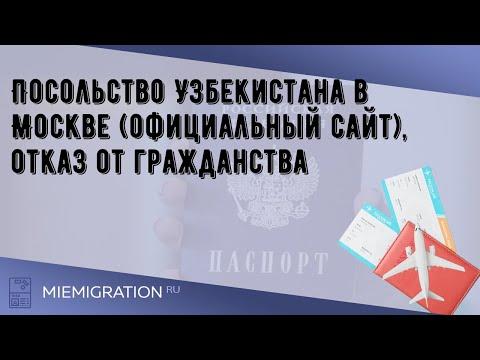 Посольство Узбекистана в Москве (официальный сайт), отказ от гражданства