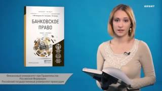 Банковское право, 2-е издание. Ашмарина Е.М., Гизатуллин Ф.К., Ручкина Г.Ф.