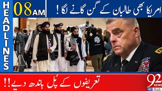 America Praises Taliban   Headlines   08:00 AM   22 July 2021   92NewsHD