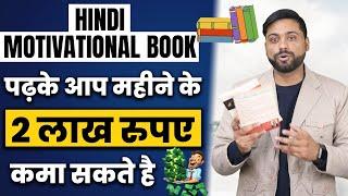 Books पढ़के कैसे Earn करे 2 Lakh Rupees Per/Month || How To Earn 2 Lakh Rupees Through Read Books