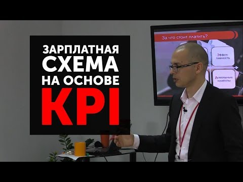 Как рассчитать KPI сотрудника
