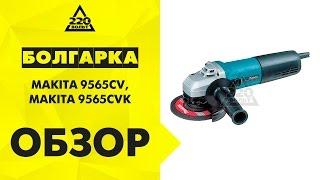 Makita 9565CV - відео 2