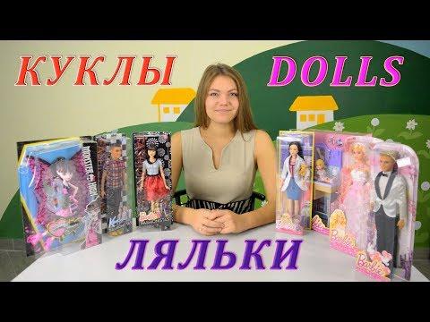 Куклы для девочек и их роль в развитии ребенка / Ляльки для дівчаток та їх роль в розвитку дитини