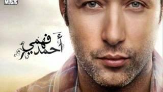 Ahmed Fahmy _ Mesh Ader تحميل MP3