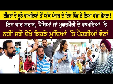 Fed up with the false promises of the leaders, this village of Punjab took a big decision!