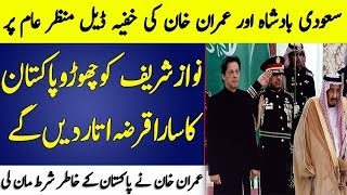 """Saudi Arabia Makes Deal With PM Imran Khan for bail of EX PM Nawaz Sharif 