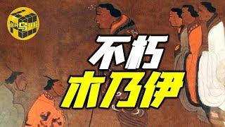 中国古墓发现2000年不朽木乃伊 东方睡美人背后隐藏着什么秘密?考古探秘志 [脑洞乌托邦   Mystery Stories TV]