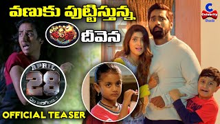 April 28 Em Jarigindi..? Teaser | Chammak Chandra | Jabardasth Deevena | New Movies | CelebrityMedia
