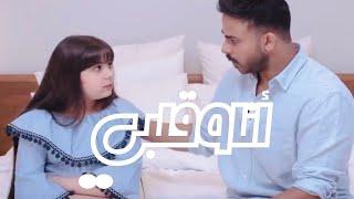 أنا و قلبي | الحلقة 41 | تدريب | #يوسف_المحمد | Me & My Heart | Prova | S1 E41