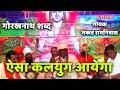 ऐसा कलयुग आएगा    Aisa Kalyoug Aayega    Santo Ke Shabad    Bhakat Ramniwas    #Superline Devotional video download
