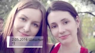 2.05.2016 шашлыки =) Трезвые Дворы Москва за трезвый отдых!