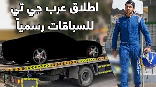 سيارة كريم ديب الجديدة للسباقات