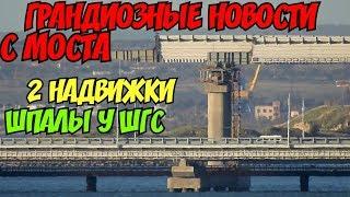 Крымский мост(октябрь 2018) Грандиозные новости с моста! Две надвижки! Шпалы почти у ШГС!