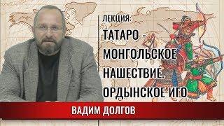 Татаро - монгольское нашествие. Ордынское иго