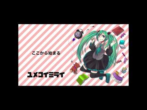 【初音ミク】ユメコイミライ【Hatsune Miku】