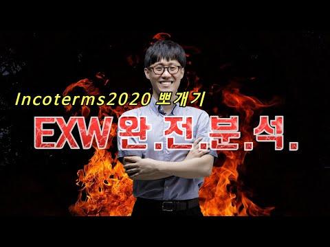 Incoterms(인코텀즈) 2020 EXW 완전분석
