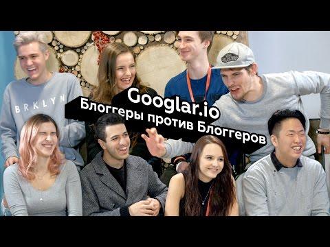 Гооглар.ё - Блоггеры против Блоггеров