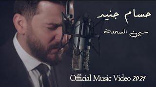 سيئ السمعة - حسـام جنيـد -Hossam Jneed Sae2 Alsom3a (Official Music Video 2021) تحميل MP3