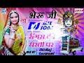New Rajasthani BheruJi  Dj Mix Song || रींगस की धरती पर भेरू जी || Marwadi Song 2019 || Dj Song 2019 video download
