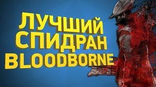 Как пройти Bloodborne за 20 минут [Разбор спидрана]