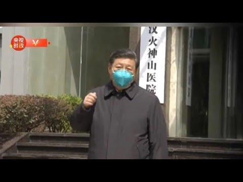 COVID-19: Ο Σι Ζινπίνγκ στην αποκλεισμένη Γουχάν