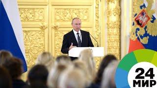 Путин: Российские олимпийцы достойно выдержали спортивные нагрузки - МИР 24