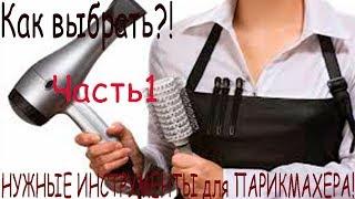 НУЖНЫЕ ИНСТРУМЕНТЫ для ПАРИКМАХЕРА! Ножницы, инструменты для парикмахера, парикмахерские аксессуары.