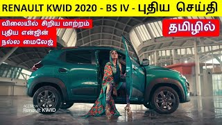 Renault KWID 2020 - Latest Update - Review in Tamil - Wheels On Review