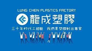 《塑膠射出代工專家.龍成塑膠》
