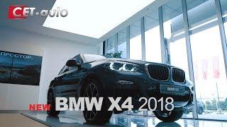 первый обзор БМВ Х4 2018 в Москве (полный тест-драйв BMW X4 2018 в России в ближайших выпусках)