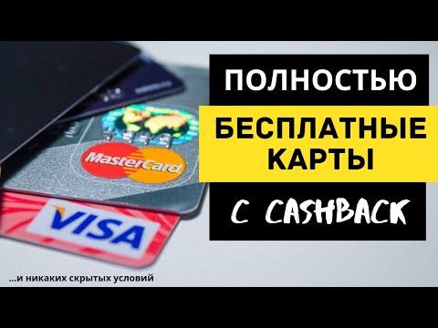"""Бесплатные Карты с КЭШБЭКОМ, без """"скрытых"""" условий!"""
