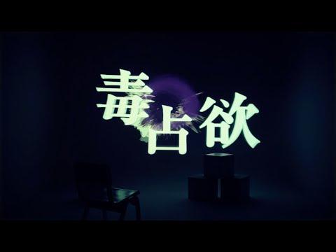 DECO*27 - 毒占欲 feat.初音ミク