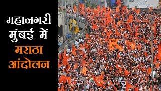 मराठा आरक्षण को लेकर मुंबई बंद, भारी पुलिस बल की तैनाती
