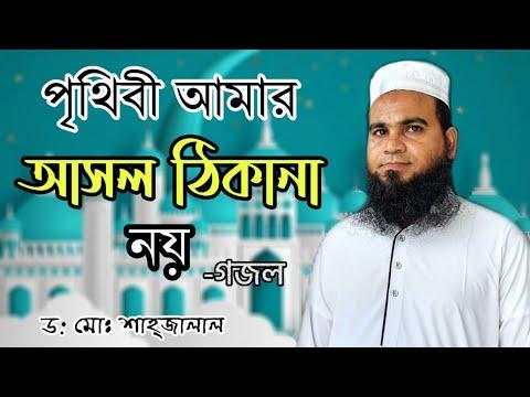 পৃথিবী আমার আসল ঠিকানা নয় ||Prithibi | Bangla Islamic Gojol || Dr: Md. Shahjalal Shaha || The Praise