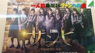 mqdefault - 【欅坂46】ザンビ~THEATER`S END~TEAM GREEN【ザンビ】