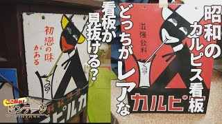 古川古物店で昭和レトロなお宝発見!【ここ掘れ!ビンテージ】