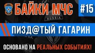 """Байки МЧС #15 """"Пизд@тый Гагарин"""" (Трагикомедия на Реальных Событиях)"""