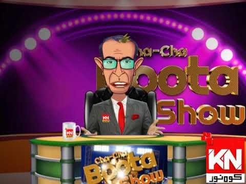 Cha-Cha Boota Show 15 January 2020 | Kohenoor News Pakistan