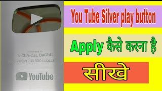 how to apply silver play button full details in hindi