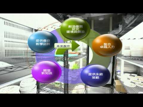 臺灣大學農業化學系暨研究所簡介 (Department of Agricultural Chemistry, NTU)