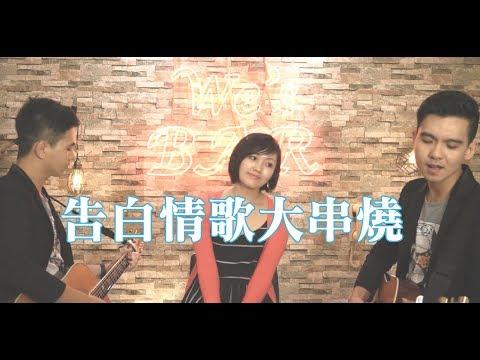 男生必學-【告白情歌大串燒】