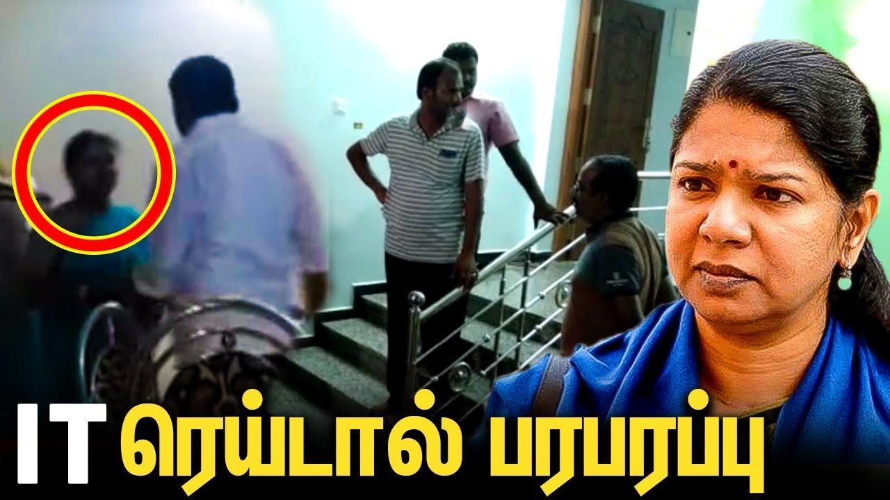 கனிமொழி வீட்டில் வருமானவரி சோதனை: IT Raids on Kanimozhi's House In Thoothukudi | Election 2019