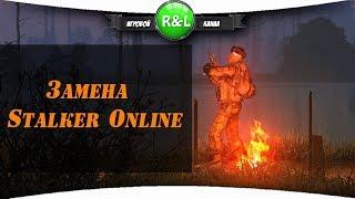 Stalker Online: Замена Сталкер Онлайн