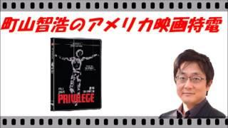 町山智浩のアメリカ映画特電現代を予言したポリティカル・フィクション『傷だらけのアイドル』