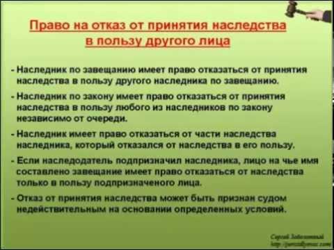 8. Отказ от наследства в пользу другого лица