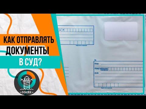 Как отправить документы в суд, какой конверт выбрать, как сложить документы