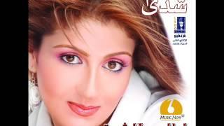 تحميل اغاني شذي - رسمتك في خيالي   (Shaza - Rasmtak fe Khayaly (Official Audio MP3
