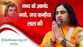 Nand Ke Anand Bhayo Jai Kanhaiya Lal Ki नन्द के आनंद भयो, जय कन्हैया लाल की || #LiveBhajan